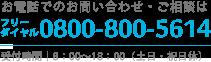 TEL.03-5661-3029