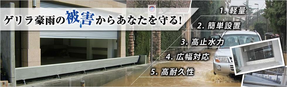 ゲリラ豪雨被害からあなたを守る。