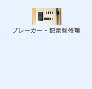 ブレーカー・配電盤修理